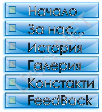 уроци - 004_sazdavane_na_buton_za_web.JPG